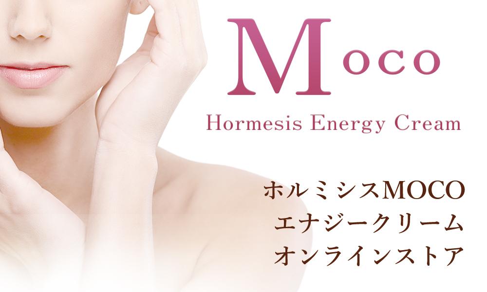 ホルミシスMOCOエナジークリームはオンラインストアでの購入が便利です